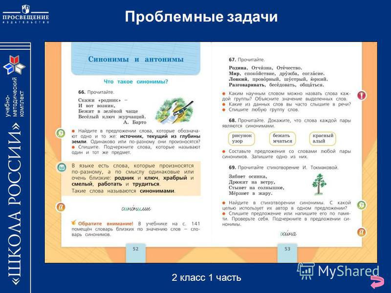 учебно- методический комплект Проблемные задачи 2 класс 1 часть