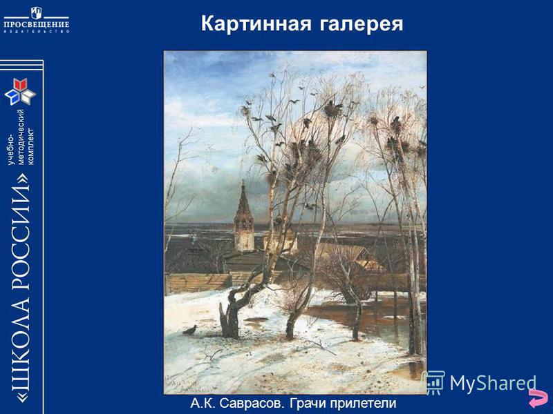 учебно- методический комплект Картинная галерея А.К. Саврасов. Грачи прилетели