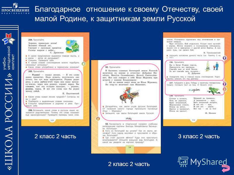 учебно- методический комплект Благодарное отношение к своему Отечеству, своей малой Родине, к защитникам земли Русской 2 класс 2 часть 3 класс 2 часть