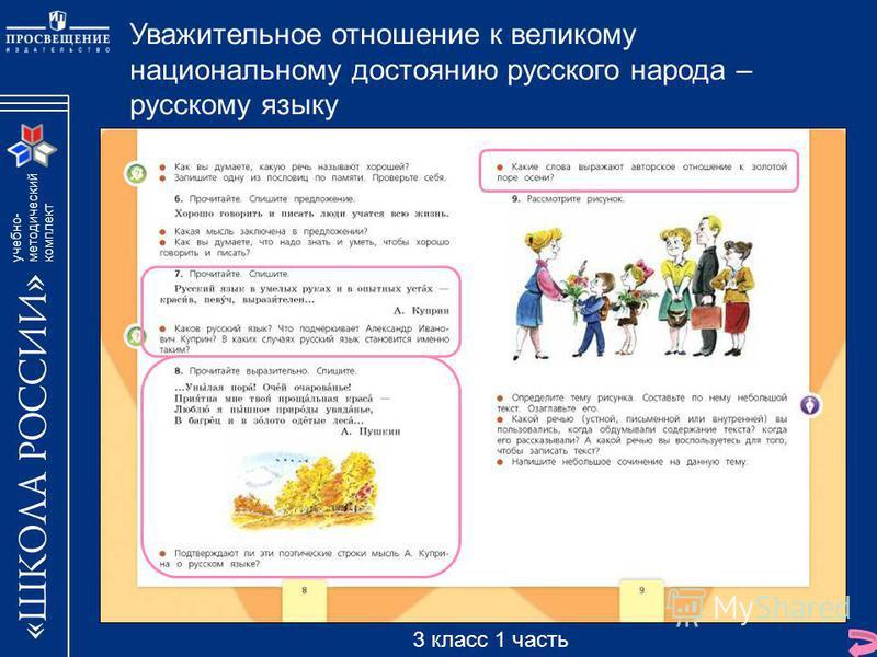 учебно- методический комплект Уважительное отношение к великому национальному достоянию русского народа – русскому языку 3 класс 1 часть