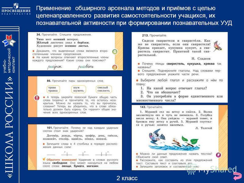 учебно- методический комплект Применение обширного арсенала методов и приёмов с целью целенаправленного развития самостоятельности учащихся, их познавательной активности при формировании познавательных УУД 2 класс