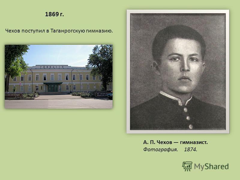 1869 г. Чехов поступил в Таганрогскую гимназию. А. П. Чехов гимназист. Фотография. 1874.