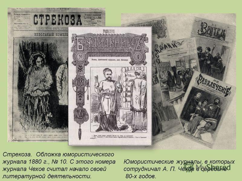 Стрекоза. Обложка юмористического журнала 1880 г., 10. С этого номера журнала Чехов считал начало своей литературной деятельности. Юмористические журналы, в которых сотрудничал А. П. Чехов в середине 80-х годов.