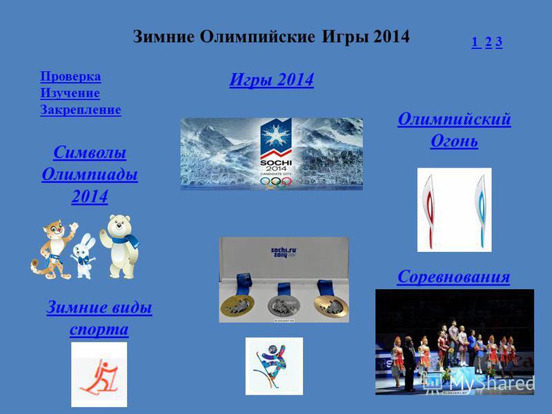 Проверка Изучение Закрепление 1 2 31 2 3 Зимние Олимпийские Игры 2014 Игры 2014 Символы Олимпиады 2014 Олимпийский Огонь Соревнования Зимние виды спорта