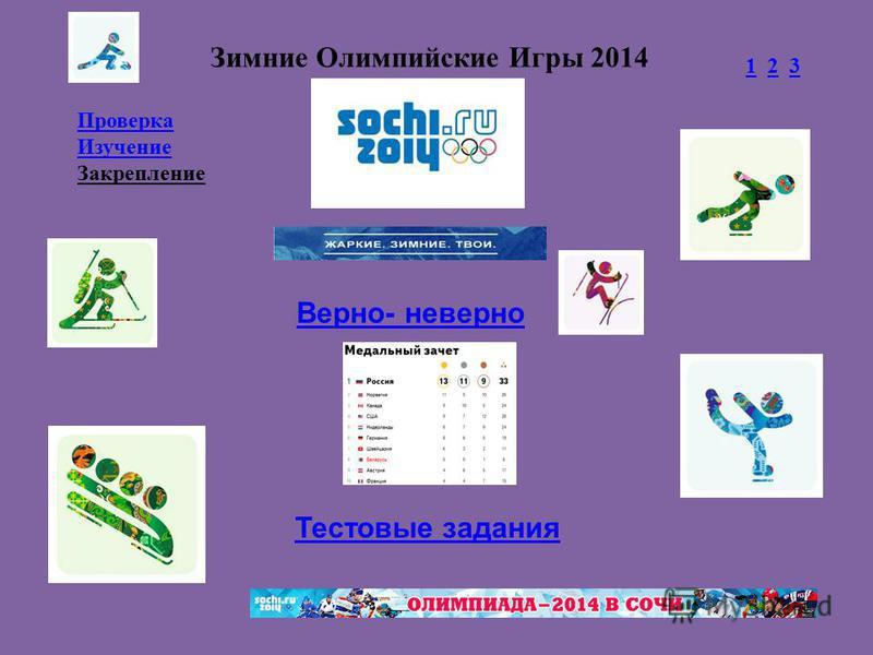 11 2 323 Проверка Изучение Закрепление Зимние Олимпийские Игры 2014 Тестовые задания Верно- неверно