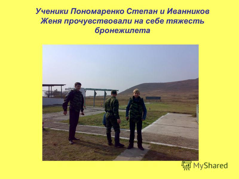 Ученики Пономаренко Степан и Иванников Женя прочувствовали на себе тяжесть бронежилета