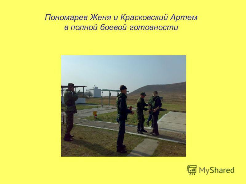 Пономарев Женя и Красковский Артем в полной боевой готовности