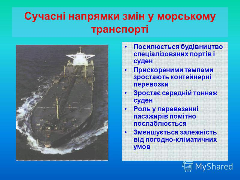 Типи морських портів
