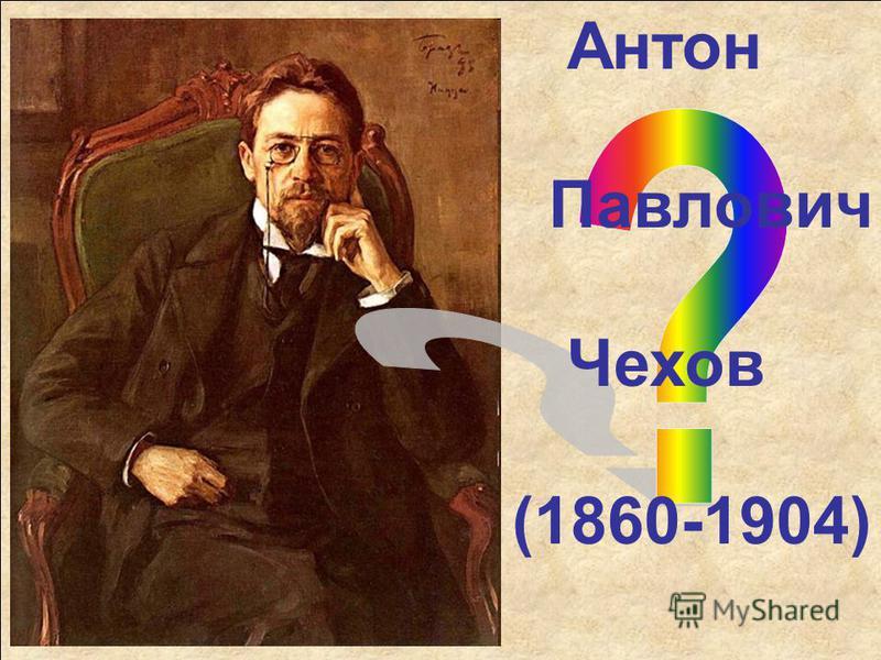 1860-1904 Антон Павлович Чехов (1860-1904)