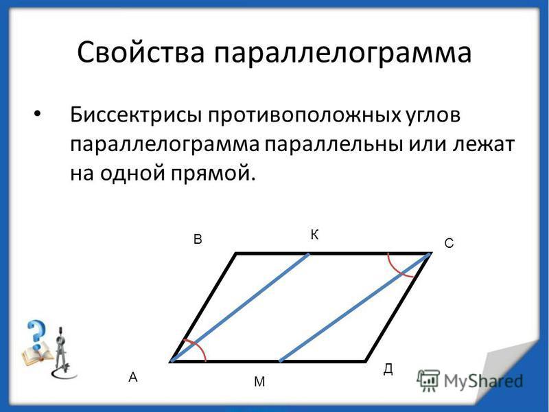 Свойства параллелограмма Биссектрисы противоположных углов параллелограмма параллельны или лежат на одной прямой. А В С Д К М