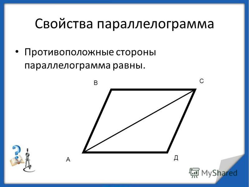 Свойства параллелограмма Противоположные стороны параллелограмма равны. А В С Д