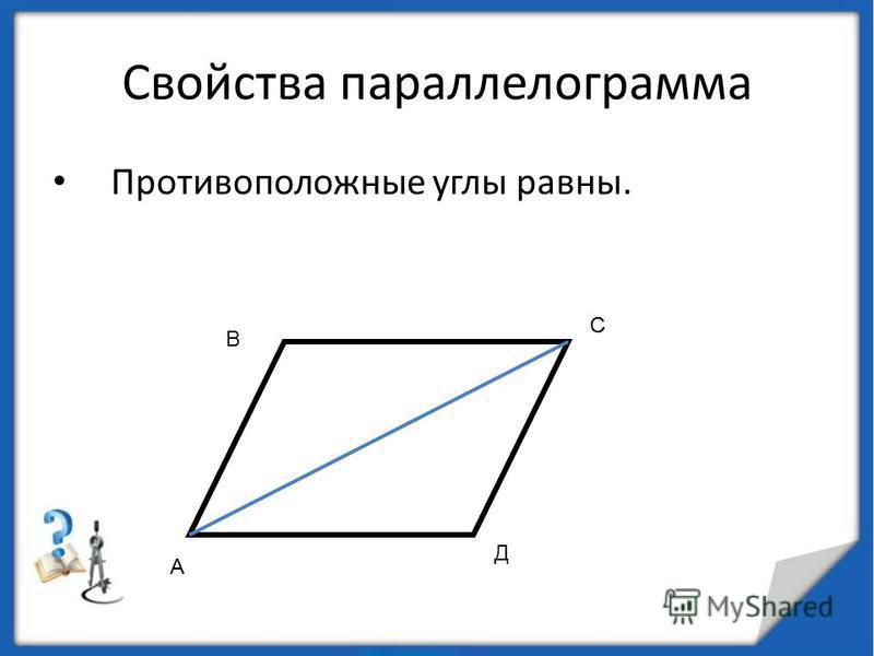 Свойства параллелограмма Противоположные углы равны. А В СС Д