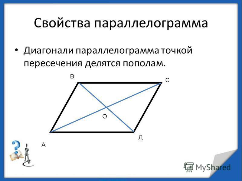 Свойства параллелограмма Диагонали параллелограмма точкой пересечения делятся пополам. А В С Д О
