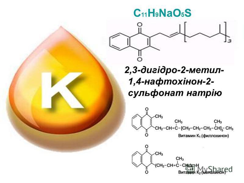 2,3-дигідро-2-метил- 1,4-нафтохінон-2- сульфонат натрію C 11 H 9 NaO 5 S