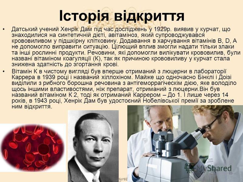 Історія відкриття Датський учений Хенрік Дам під час досліджень у 1929р. виявив у курчат, що знаходилися на синтетичній дієті, авітаміноз, який супроводжувався крововиливом у підшкірну клітковину. Додавання в харчування вітамінів B, D, A не допомогло