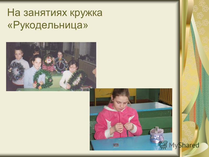 На занятиях кружка «Рукодельница»