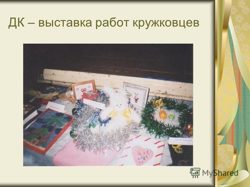 ДК – выставка работ кружковцев