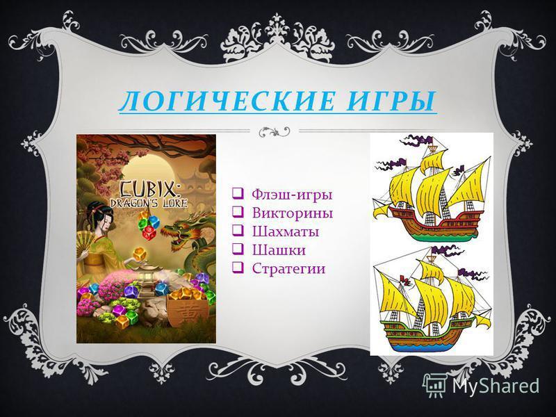 ЛОГИЧЕСКИЕ ИГРЫ Флэш-игры Викторины Шахматы Шашки Стратегии