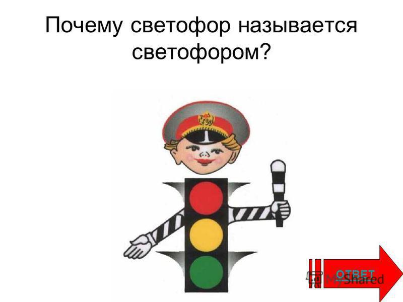 Почему светофор называется светофором? ОТВЕТ