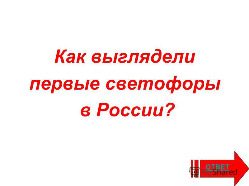 Как выглядели первые светофоры в России? ОТВЕТ
