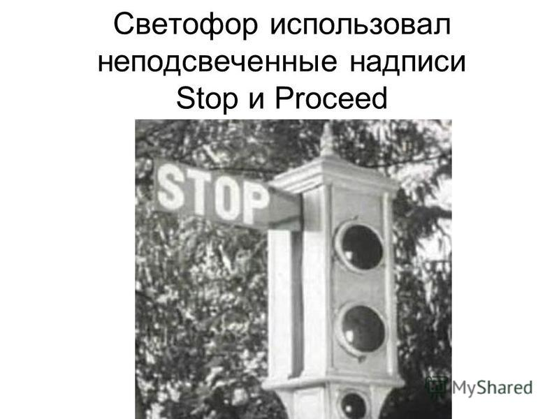 Светофор использовал неподсвеченные надписи Stop и Proceed