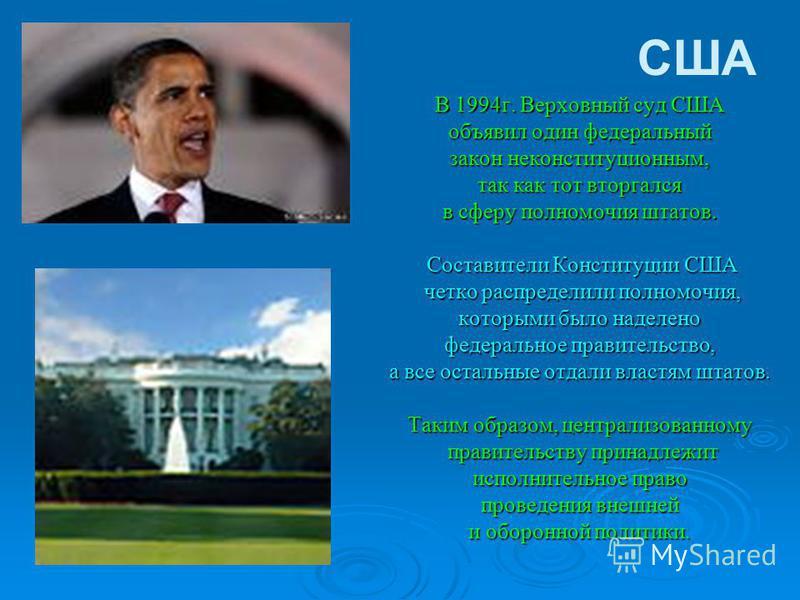 В 1994 г. Верховный суд США объявил один федеральный закон неконституционным, так как тот вторгался в сферу полномочия штатов. Составители Конституции США Составители Конституции США четко распределили полномочия, четко распределили полномочия, котор