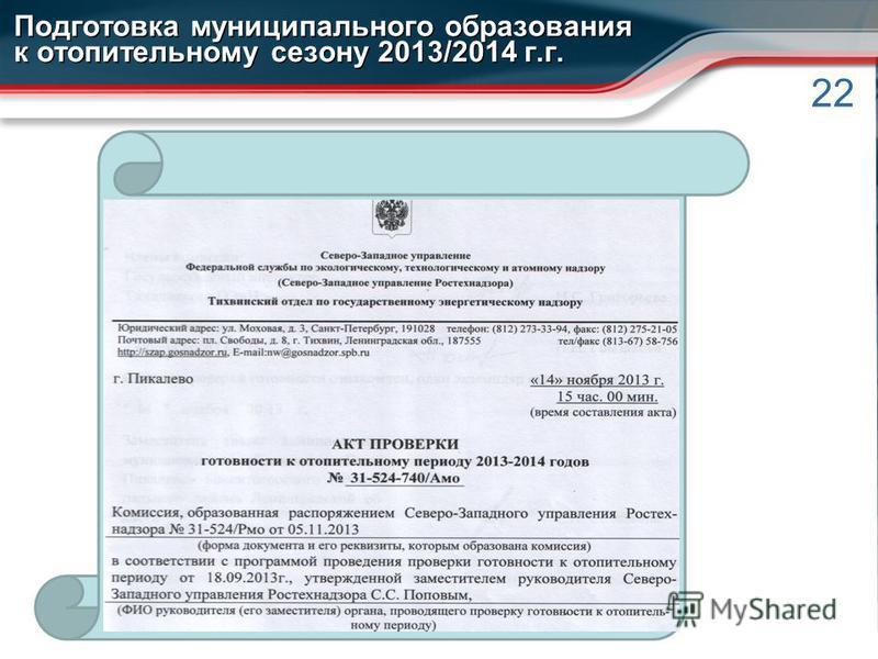 22 Подготовка муниципального образования к отопительному сезону 2013/2014 г.г.