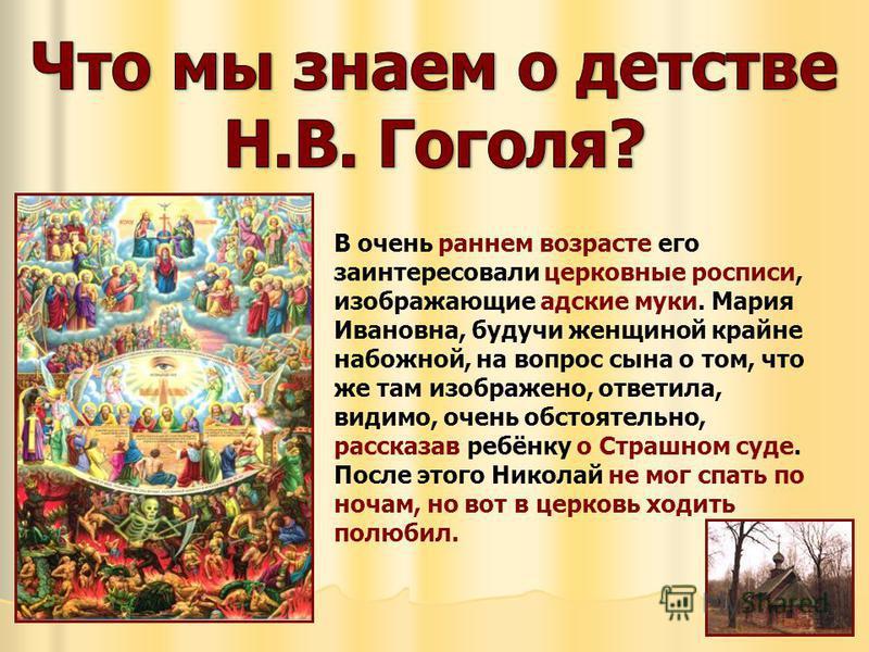 В очень раннем возрасте его заинтересовали церковные росписи, изображающие адские муки. Мария Ивановна, будучи женщиной крайне набожной, на вопрос сына о том, что же там изображено, ответила, видимо, очень обстоятельно, рассказав ребёнку о Страшном с