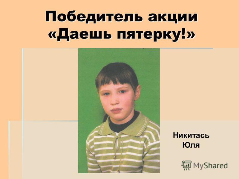 Победитель акции «Даешь пятерку!» Никитась Юля