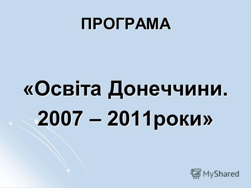 ПРОГРАМА «Освіта Донеччини. 2007 – 2011роки»