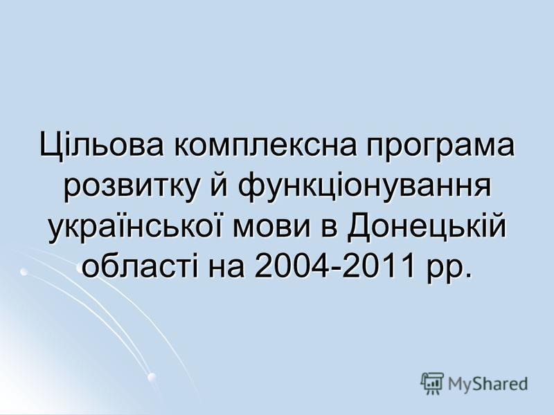 Цільова комплексна програма розвитку й функціонування української мови в Донецькій області на 2004-2011 рр.