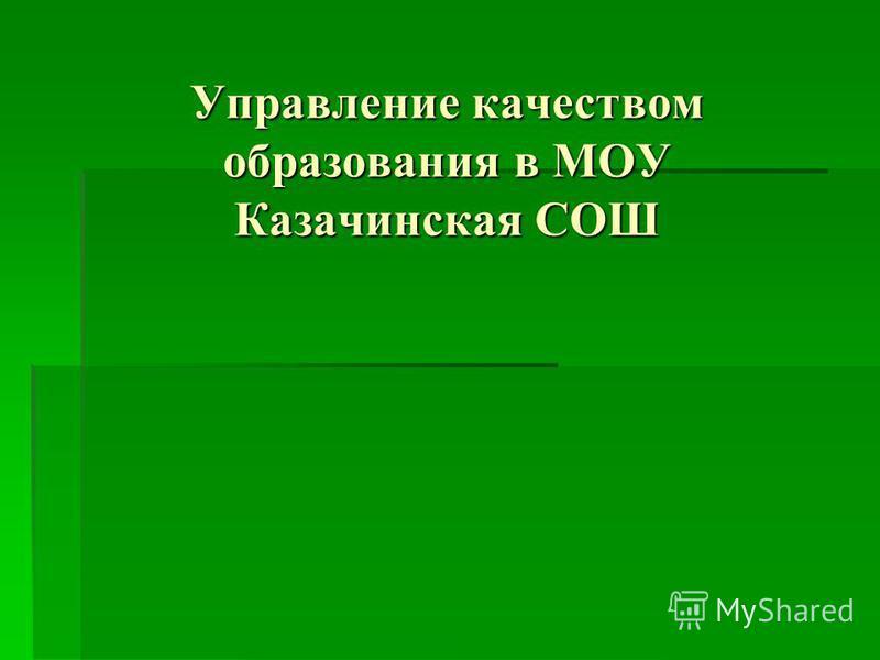 Управление качеством образования в МОУ Казачинская СОШ