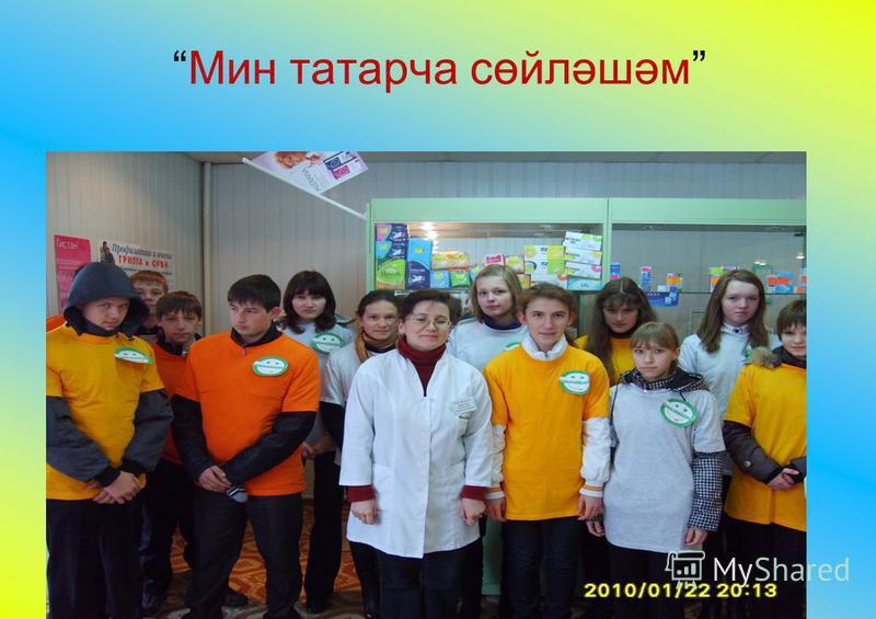 Мин татарча сөйләшәм
