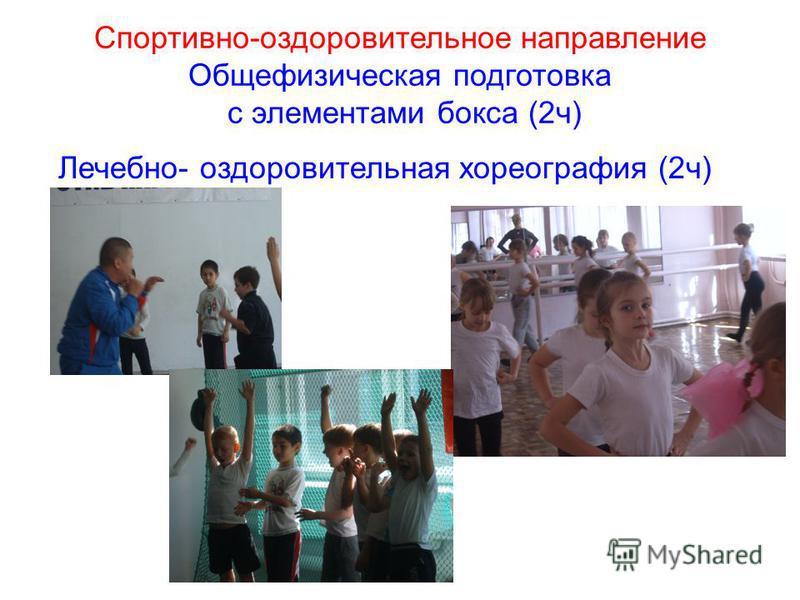 Спортивно-оздоровительное направление Общефизическая подготовка с элементами бокса (2 ч) Лечебно- оздоровительная хореография (2 ч)