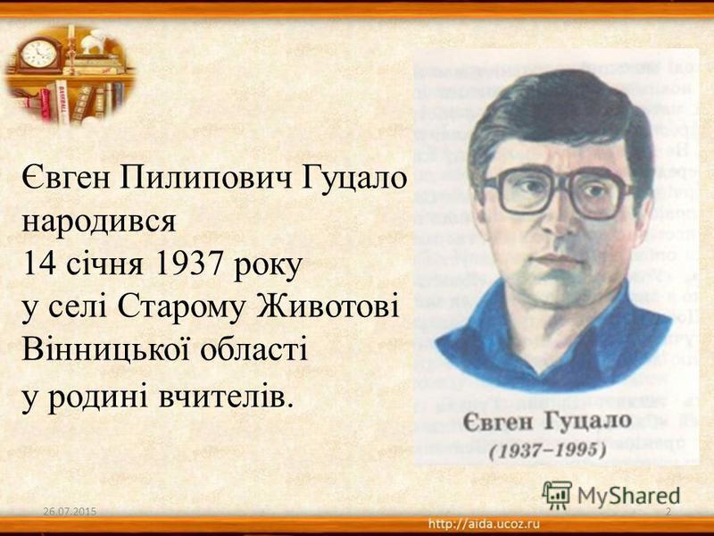Євген Пилипович Гуцало народився 14 січня 1937 року у селі Старому Животові Вінницької області у родині вчителів. 26.07.20152