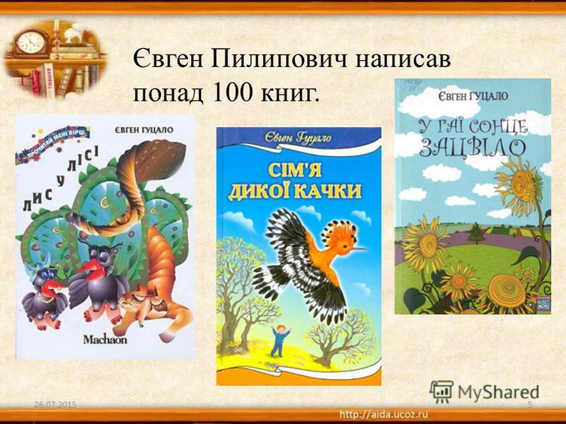 Євген Пилипович написав понад 100 книг. 26.07.20155