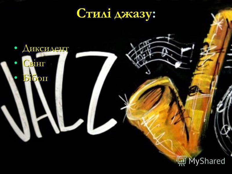 Джаз Джаз став міжнародним явищем, без якого не можна уявити музичну культуру XX століття. Він виник на півдні США, у Новому Орлеані в результаті взаємодії афроамериканської та європейської музичних культур.Джаз став міжнародним явищем, без якого не