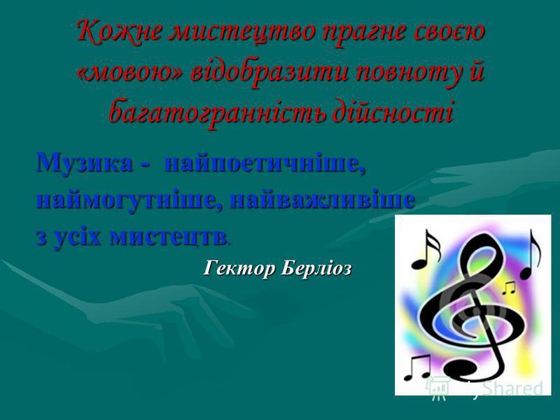 Жанрова палітра музичного мистецтва