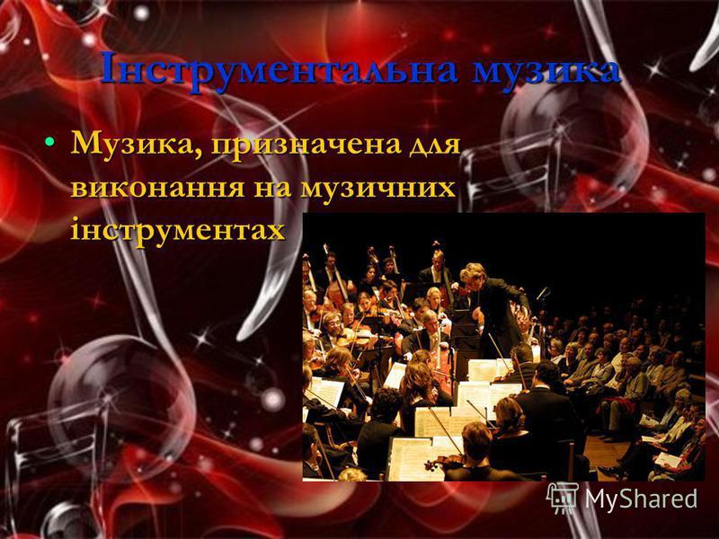 Вокальна музика (спів) Мистецтво передавання художнього змісту музичного твору засобами співацького голосу. Мистецтво передавання художнього змісту музичного твору засобами співацького голосу.