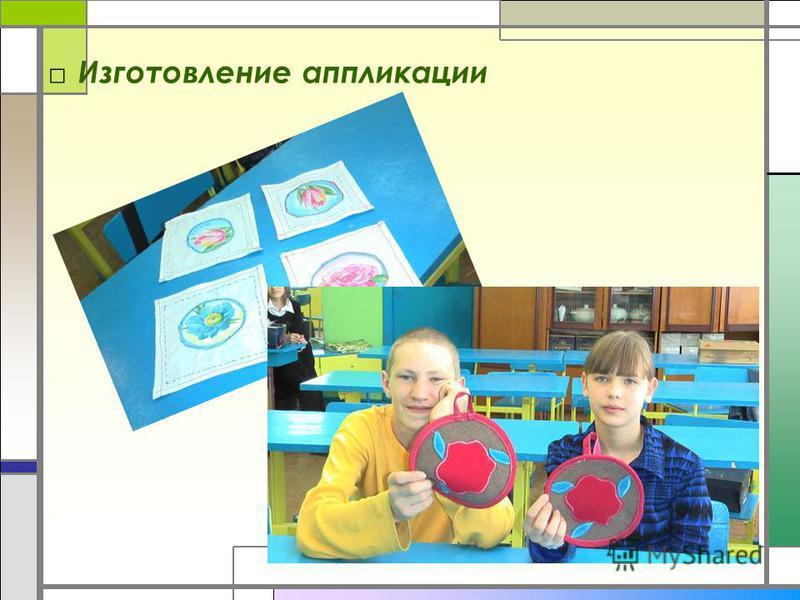 Егорова И.И., МОУ СОШ 2 Изготовление аппликации