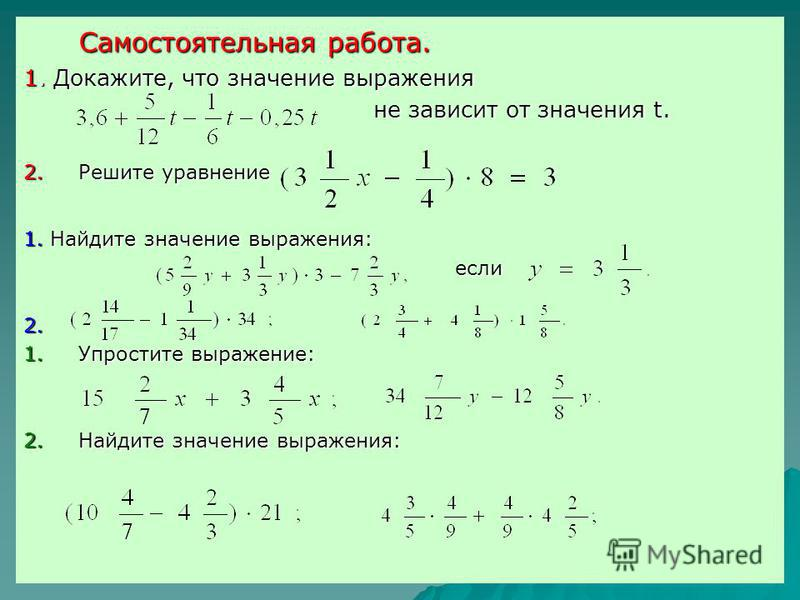 Самостоятельная работа. Самостоятельная работа. 1. Докажите, что значение выражения не зависит от значения t. не зависит от значения t. 2. Решите уравнение 1. Найдите значение выражения: если если 2. 1. Упростите выражение: 2. Найдите значение выраже