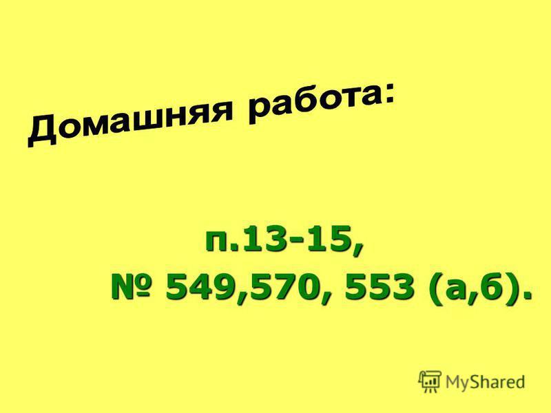 п.13-15, п.13-15, 549,570, 553 (а,б). 549,570, 553 (а,б).