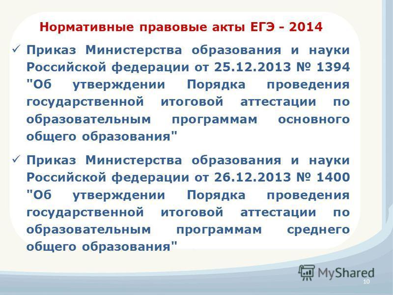 Приказ Министерства образования и науки Российской федерации от 25.12.2013 1394