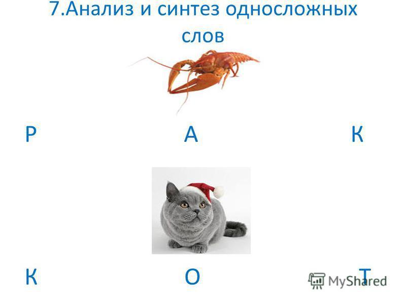 7. Анализ и синтез односложных слов Р А К К О Т