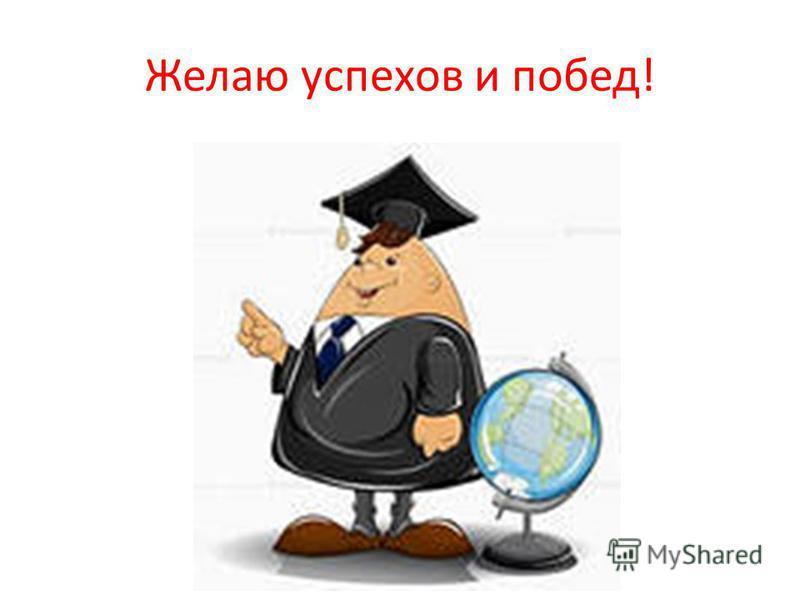 Желаю успехов и побед!