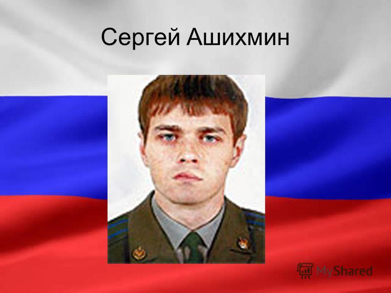 Сергей Ашихмин