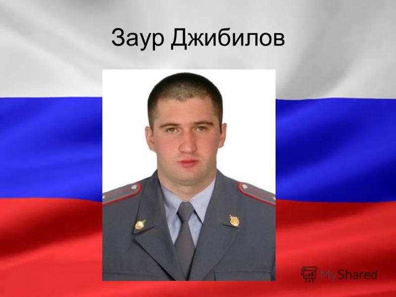 Заур Джибилов