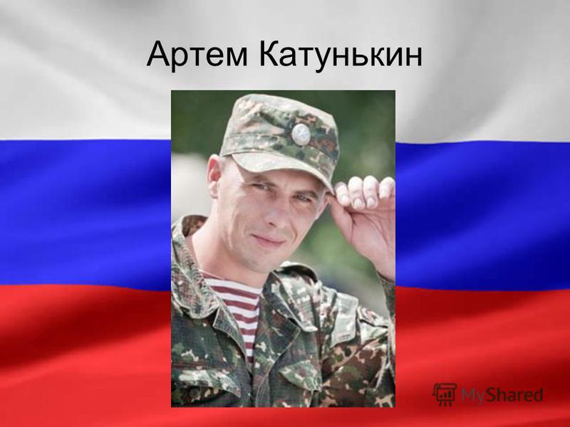 Артем Катунькин