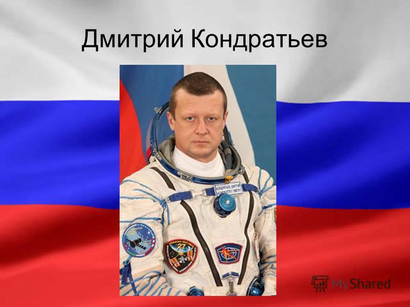 Дмитрий Кондратьев