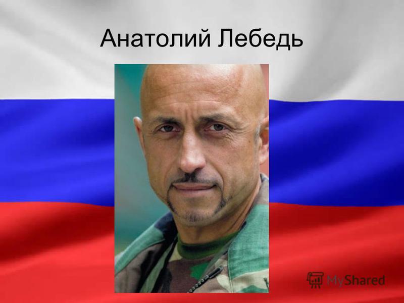 Анатолий Лебедь